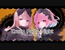 ❤︎ Crazy Party Night 〜ぱんぷきんの逆襲〜 歌ってみた 【悠乃×りんごあむ】