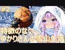 【RING OF ELYSIUM】特徴のないゆかりさんの雪山生活 #2【VOICEROID実況】