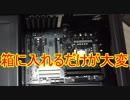 【自作PC】15万円以下で最新ゲームもしっかり動くPCを組む!!part3