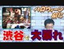 【ブログネット】渋谷でハロウィーン参加者が暴徒化 年々エスカレートする暴力行為