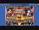 【ブレイドスマッシュ】サムライスピリッツコラボ!新キャラ2人とも欲しい!【ブレスマ】#8