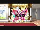 【高画質】「ミリシタ感謝祭」Part.1/6 「アイドルマスター ミリオンライブ! シアターデイズ」リアルステージイベント