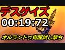 【FFRK】魔石デスゲイズ 20秒切り【狂】00:19:72 覚醒オルランドゥ #233