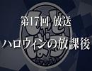しゃどばすチャンネル 第17回 予告編
