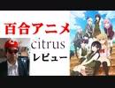 ガチ百合アニメCitrusをオタクが斬る!!!