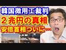 韓国の徴用工裁判!恐怖の判決に安倍首相は激怒!衝撃の理由に日本と世界は驚愕!海外の反応【KAZUMA Channel】