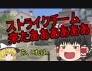 【COD:BO4】ゆっくりの新兵ライフ5日目【ゆっくり実況】