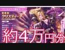 プリコネ 約4万円分プリンセスフェス引いてみたpart2