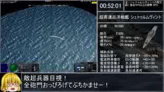 【RTA】 鋼鉄の咆哮3 WSC any% 5:42:20 【WR】part3