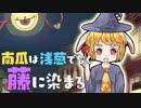 【東方自作アレンジ】九月のパンプキン