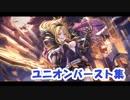 【プリンセスコネクト!Re:Dive】UBまとめ+α(10/31版)