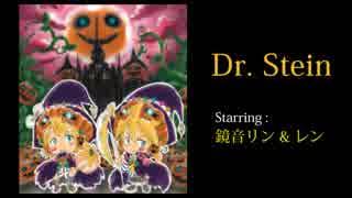 【鏡音リン・レン】 DR. STEIN 【勝手に南瓜祭り2018】