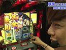 嵐・梅屋のスロッターズ☆ジャーニー #424