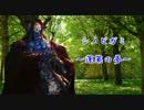【シノビガミ】蓬莱の夢 第四話【実卓リプレイ】