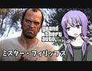 【GTA5】ゆかりとマキの楽しい犯罪日誌#13