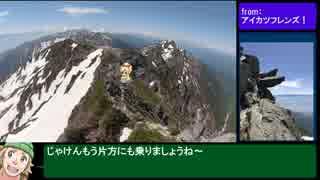 【ゆっくり】ポケモンGO 初夏の宝剣岳山頂攻略RTA