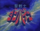 【60fps化】聖戦士ダンバイン NCOP&NCED 修正版