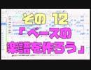 作曲超超超入門講座【その12】 「ベースの楽譜を作ろう」 【目指せ!入門】