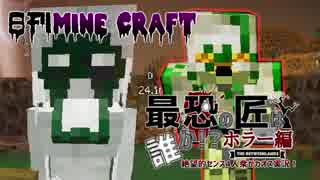 【日刊Minecraft】最恐の匠は誰かホラー編!?絶望的センス4人衆がカオス実況!#3【The Betweenlands】