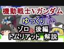 第79位:【機動戦士Vガンダム】トムリアット&ゾロ 後編 解説【ゆっくり解説】part5 thumbnail