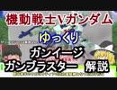 【機動戦士Vガンダム】ガンイージ&ガンブラスター 解説【ゆっくり解説】part6
