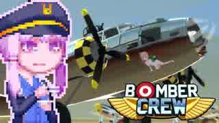 【BomberCrew】ゆかりさんのフライングフォートレス#2