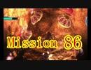 【地球防衛軍5】初心者、地球を守る団体に入団してみた☆88日目【実況】