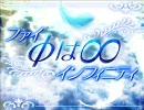 【KAITO】φは∞(ファイはインフィニティ)【修正版】 thumbnail