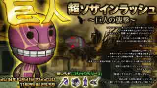 【オトギフロンティア】超ソザインラッシュ ソザイン巨人専用BGM(仮)