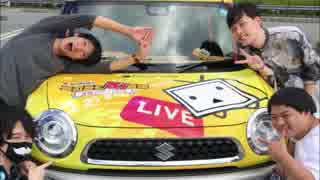 ニコニコカーを「SAにあるものでワードバスケットしながら」愛知県町会議へと届ける男達 part 終
