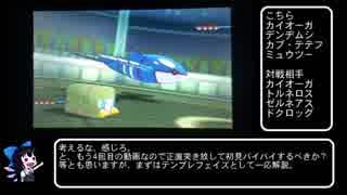 【ポケモンUSM】伝説のポケモンと渡り合うデンヂムシ