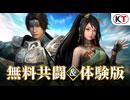 『真・三國無双8 無料共闘&体験版』紹介動画