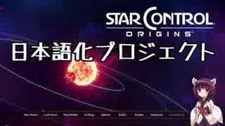 【Star Control:Origins】スターコントロール:オリジンズ日本語化テストプレイ