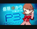 「ペルソナQ2 ニュー シネマ ラビリンス 」【PQ2】岳羽ゆかり(CV.豊口めぐみ)