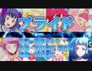 【カラオケ】プライド【アイカツフレンズ!】