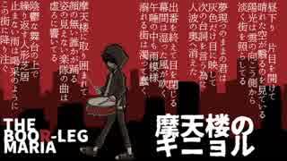 摩天楼のギニョル【鏡音リン オリジナル曲】