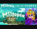 Miitopia(ミートピア)実況 part34【ノンケの超究極マリオRPG】