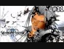 【実況】KINGDOM HEARTS II HD版 実況風プレイ part31