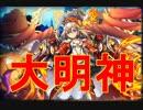 【神姫project】ウリエル大明神【実況】風アクセ6層