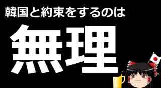 【はらわり】朝鮮と日本の相性は絶望的なレベルで悪い