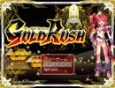 三人のゴールドラッシュ・挑めラスボス戦 「GOLD RUSH」 | フリーゲーム実況プレイ #100 Part.14
