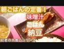 朝飯の定番!納豆、味噌汁、ごはんw(゚∀゚)【初老の大食いシリーズ】
