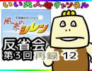 【反省会】タイチョーの挑戦生放送・完結編 再録 part12