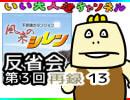 【反省会】タイチョーの挑戦生放送・完結編 再録 part13