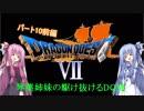 【PS版DQ7】琴葉姉妹がDQ7の世界を駆け抜けるようですPart10前編【VOICEROID実況】