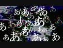第92位:淫夢慟哭譚「新世界」.mp7 thumbnail
