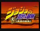 『祝アニメ化♪』ジョジョの奇妙な冒険【黄金の旋風】第一話