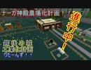 【minecraft】最後の城工業化計画りたーんず!!その19【ゆっくり実況】
