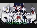 月刊クッキー☆ランキング2018年10月号