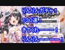 【バンドリ】りんりんガチャ!130連!きてくれーーー!りんりんーーー!【白金燐子】